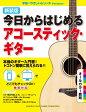 ショッピングギター 新装版 今日からはじめるアコースティック・ギター