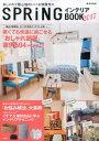 RoomClip商品情報 - SPRiNGインテリアBOOK(2017)