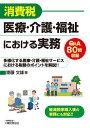 消費税 医療・介護・福祉における実務 [ 齋藤 文雄 ]