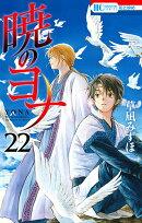【予約】暁のヨナ オリジナルアニメDVD付限定版 22