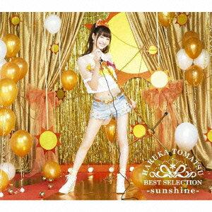 戸松遥 BEST SELECTION -sunshine- (初回限定盤 CD+DVD) [ 戸松遥 ]