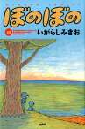 ぼのぼの(38) (バンブーコミックス) [ いがらしみきお ]