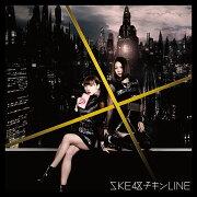 チキンLINE (初回限定盤D CD+DVD)