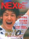 バレーボールネクスト(vol.01)