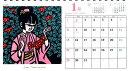 滝平二郎きりえの四季カレンダー(2017) ([カレンダー]) 滝平二郎