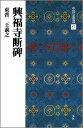 中国法書選(17) 興福寺断碑