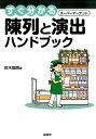 すぐ分かるスーパーマーケット陳列と演出ハンドブック [ 鈴木國朗 ]