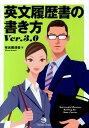 英文履歴書の書き方Ver.3.0 [ 有元美津世 ]