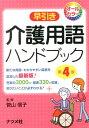 早引き介護用語ハンドブック第4版 [ 菅山信子 ]