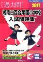 湘南白百合学園小学校入試問題集(2017) (有名小学校合格シリーズ) 伸芽会