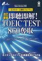 即聴即解!TOEIC TEST 860奪取改訂新版