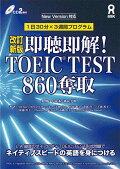 即聴即解! TOEIC TEST860奪取
