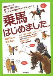 【バーゲン本】乗馬はじめました。 [ 平島 文江 ]