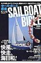 セールボート教書 人生を彩るセールボートの魅力快風、快走、海日和! (Kaziムック)