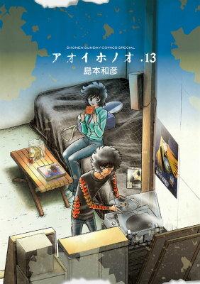 アオイホノオ(13) (ゲッサン少年サンデーコミックススペシャル) [ 島本和彦 ]