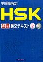 中国語検定HSK公認長文テキスト5級 [ スプリックス ]