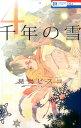 千年の雪(4) (花とゆめコミックス) [ 葉鳥ビ...