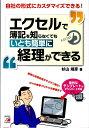 エクセルで簿記を知らなくてもいとも簡単に経理ができる (Asuka business & language book) [ 杉山靖彦 ]
