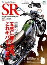 The Sound of Singles SR(Vol.8) YAMAHA SR 五感に響く鼓動これ