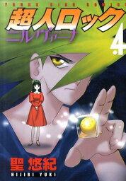 超人ロック<strong>ニルヴァーナ</strong>(4) (Young king comics) [ 聖悠紀 ]