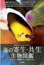 海の寄生・共生生物図鑑 [ 星野修 ]