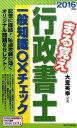 まる覚え行政書士一般知識〇×チェック(2016年版) [ 大室英幸 ]
