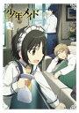 少年メイド 1巻【Blu-ray】 [ 藤原夏海 ] - 楽天ブックス