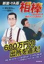 相棒season4 2密やかな連続殺人 〈新装・YA版〉 [...