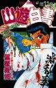 幽☆遊☆白書(第11巻) 喰うか喰われるか!!の巻 (ジャンプコミックス) 冨樫義博