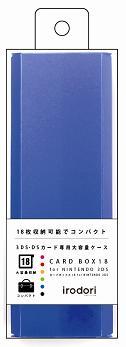 カードボックス18 for ニンテンドー3DS ブルー