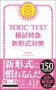 TOEIC TEST模試特急新形式対策 [ 森田鉄也 ]