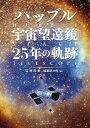 ハッブル宇宙望遠鏡 25年の軌跡 (小学館クリエイティブ単行本) [ 沼澤茂美 ]