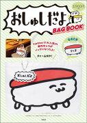 �����夷����BAG��BOOK