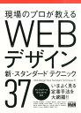 現場のプロが教えるWEBデザイン新・スタンダードテクニック37 [ 秋元英輔 ]