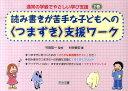 読み書きが苦手な子どもへの〈つまずき〉支援ワーク (通常の学級でやさしい学び支援) 村井敏宏