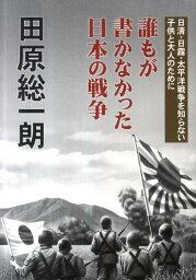 誰もが書かなかった日本の戦争 日清・日露・太平洋戦争を知らない子供と大人のために [ <strong>田原総一朗</strong> ]