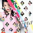 ハイテンション (初回限定盤 CD+DVD Type-A) [ AKB48 ]