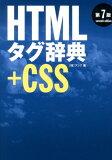 HTMLタグ辞典第7版 [ アンク ]