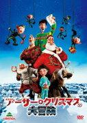 <b>ポイント10倍</b>アーサー・クリスマスの大冒険