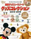 東京ディズニーリゾートグッズコレクション(2015-2016) [ Disney Fan編集部 ]