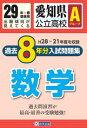 愛知県公立高校Aグループ過去8年分入試問題集数学(29年春受験用)