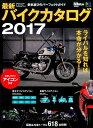 最新バイクカタログ(2017)