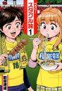 ぺろり!スタグル旅(1) (ヒーローズコミックス) [ 能田達規 ]