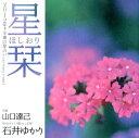 星栞(2012年下半期の星占い) [ 石井ゆかり ]