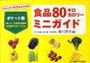 食品80キロカロリーミニガイド 新しい「日本食品標準成分表2010」による [ 香川芳子 ]