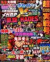 パチスロ実戦術メガBB SUPER X(Vol.06) ミリオンゴッドシリーズ超絶特集号&390分の神熱DVD (GW MOOK)