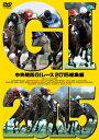 中央競馬G1レース2015総集編 [ (競馬) ] ランキングお取り寄せ