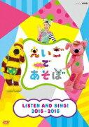 えいごであそぼ LISTEN AND SING! 2015-2016