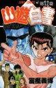 幽☆遊☆白書(第12巻) 決定戦開始!!の巻 (ジャンプコミックス) 冨樫義博