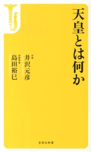 天皇とは何か (宝島社新書) [ 井沢元彦 ]